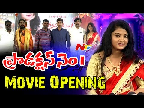 LV Movie Makers Production No 1 Movie Opening || Akshara ||