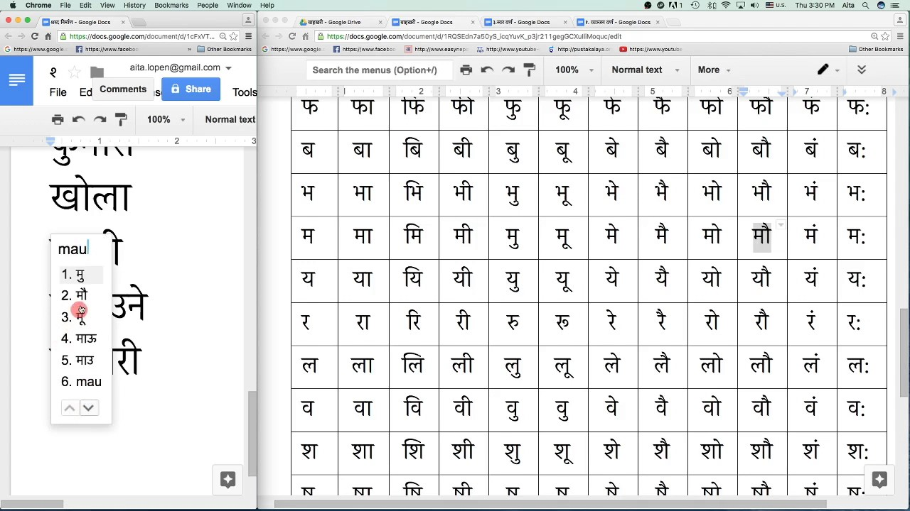 नेपाली शब्द निर्माण Nepali Words Writing - YouTube