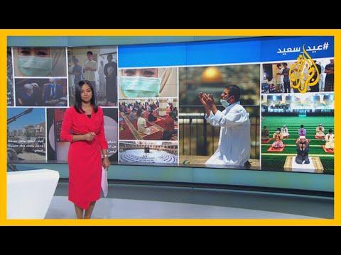 على وقع التباعد الاجتماعي.. كيف احتفل المسلمون بأول عيد فطر في زمن كورونا؟  - نشر قبل 18 ساعة