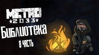 Metro 2033 #8 - библиотека