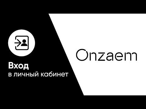 Вход в личный кабинет Onzaem (onzaem.ru) онлайн на официальном сайте компании