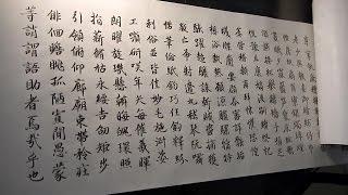 臨 智永《真書千字文》毛筆式 鉛筆書法