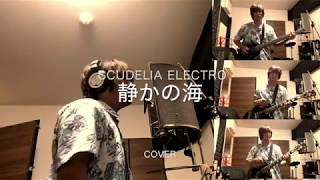 Scudelia Electroの名曲、静かの海を一人でやってみました。 録音をiMac...