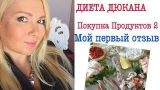 ДИЕТА ДЮКАНА/ ПОКУПКА ПРОДУКТОВ/ 2/ Я ХУДЕЮ/МОЕ ПОХУДЕНИЕ