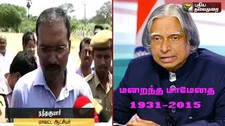 Various options of the site for the cremation of the former president are available | APJ AbdulKalam Last Funeral/cremation place video news 28-07-2015