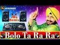 Download Bolo Ta Ra Ra || Punjabi Special Song 2019 || Hard JBL bass Mix || Dj Mudassir