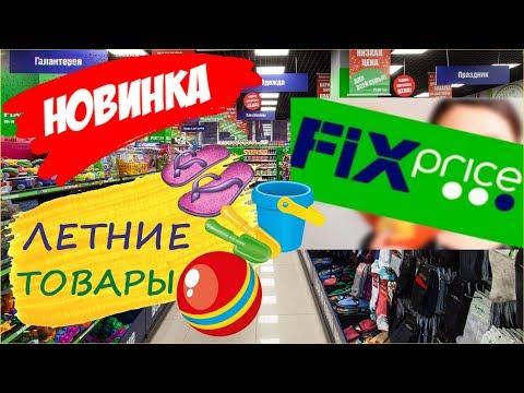 ЛЕТО в ФИКС ПРАЙСЕ / ЛУЧШИЕ НОВИНКИ // Фикс прайс май 2019