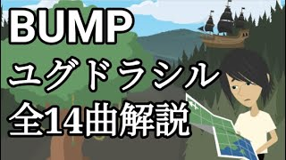 【BUMP OF CHICKEN】ユグドラシル全曲解説【ギルド】