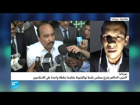 الحزب الحاكم في موريتانيا ينتزع مجلس بلدية نواكشوط  - نشر قبل 4 ساعة