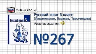 Задание № 267 — Русский язык 6 класс (Ладыженская, Баранов, Тростенцова)