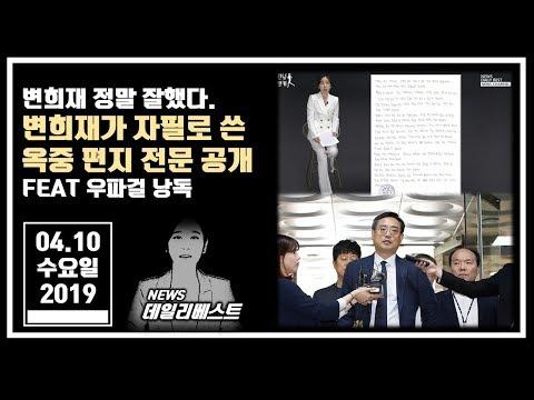 변희재 재판불출석 이유가 담긴 '옥중 자필 편지' 전문 공개