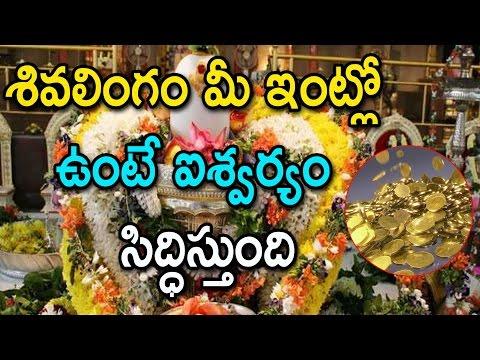 శివలింగం మీ ఇంట్లో ఉంటే ఐశ్వర్యం సిద్ధిస్తుంది | Significance Of Shiva Lingam Pooja At Home |
