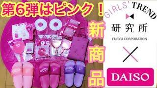 【DAISO】ガールズトレンド研究所♡第6弾♡ダイソーコラボ新商品購入品紹介♡今回はピンクづくし♡