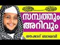 സമ്പത്തും അറിവും...  Muslim Prabhashanam   Noushad Baqavi Speeches 2015 video