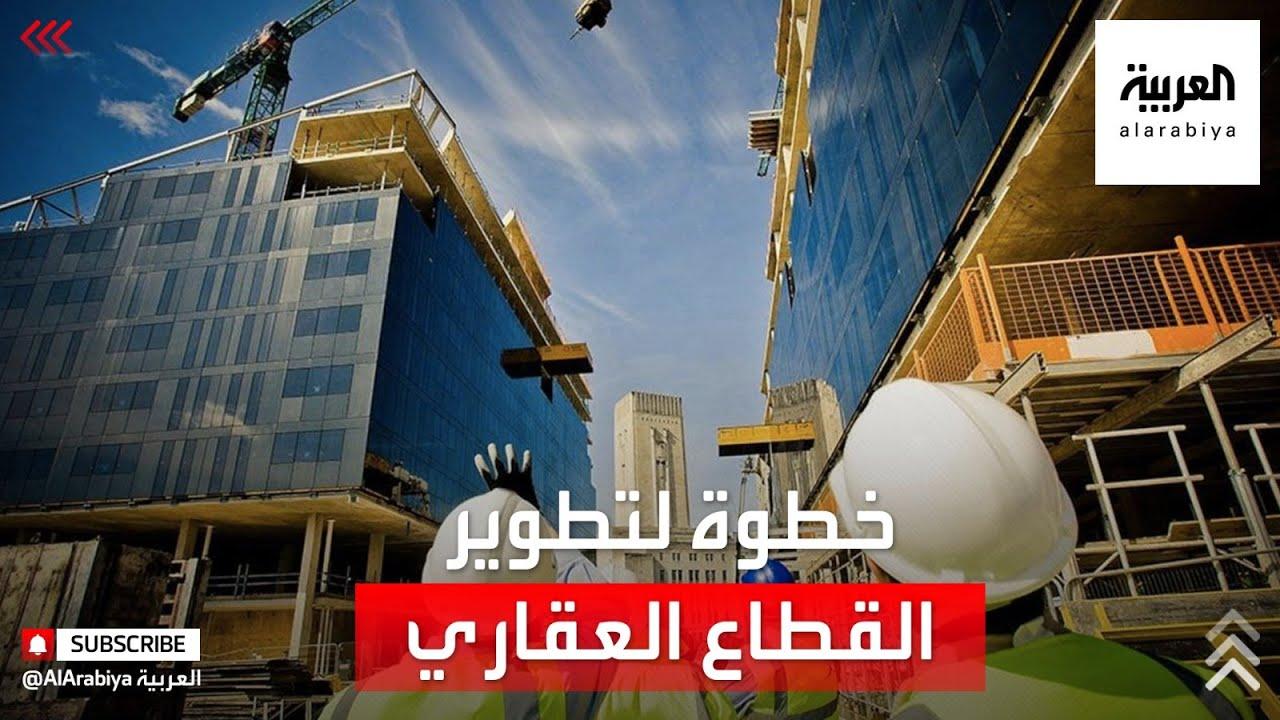 نشرة الرابعة | معهد متخصص لتأهيل الكوادر العاملة في القطاع العقاري في السعودية  - 18:58-2021 / 5 / 13