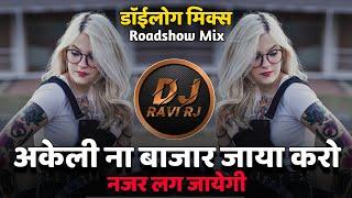 Akeli Na Bajar Jaya Karo | DJ Remix Song ( Dialogue + Dance Mix ) DJ Ravi  RJ Official