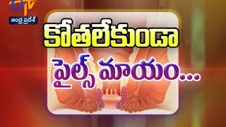 Non invasive surgeries for Piles | 29th January 2017 | Full Episode | ETV Andhra Pradesh