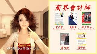 會計妹特備節目:香港會計師公會選舉(四)候選人背景分析