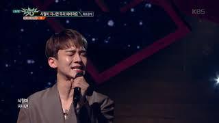 사월이 지나면 우리 헤어져요 (Beautiful goodbye) - 첸(CHEN) [뮤직뱅크 Music Bank] 20190405