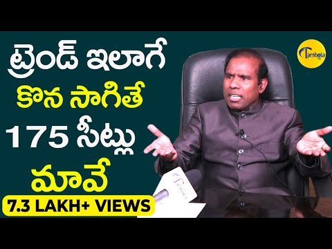 KA Paul Shares Some Facts About Winning 175 Seats || KA Paul Exclusive Interview || TambolaTV