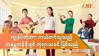 Myanmar Gospel Music Video 2020 - ကျွန်ုပ်တို့အား ကယ်တင်သူသည် အနန္တတန်ခိုးရှင် ဘုရားသခင် ဖြစ်သည်