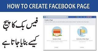 كيفية إنشاء Facebook الصفحة الهندية/الأردية