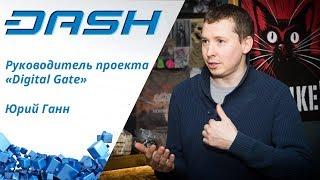 Интервью с Юрием Ганном (криптовалюты, политика и мнение)