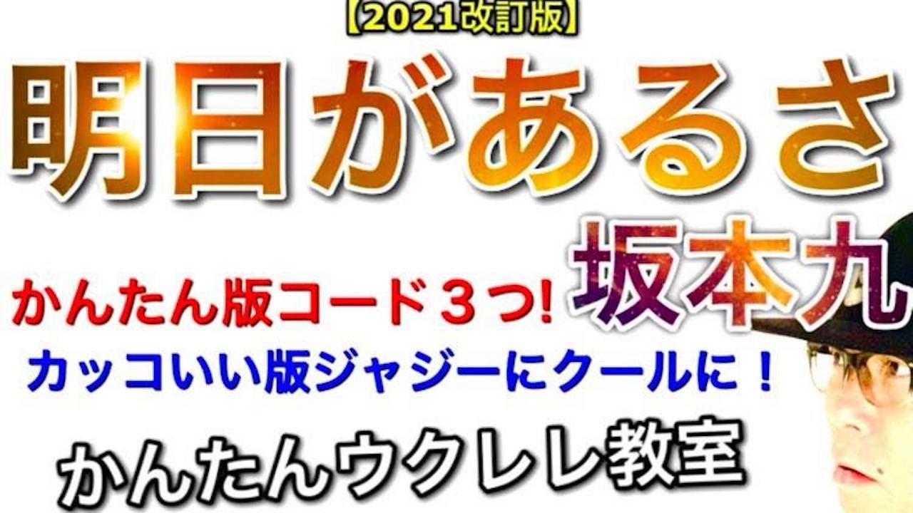 【2021改訂版】明日があるさ・坂本九(かんたん版3つのかんたんコード&かっこいい版ジャジーでおしゃれ!)《ウクレレ 超かんたん版 コード&レッスン付》 #GAZZLELE