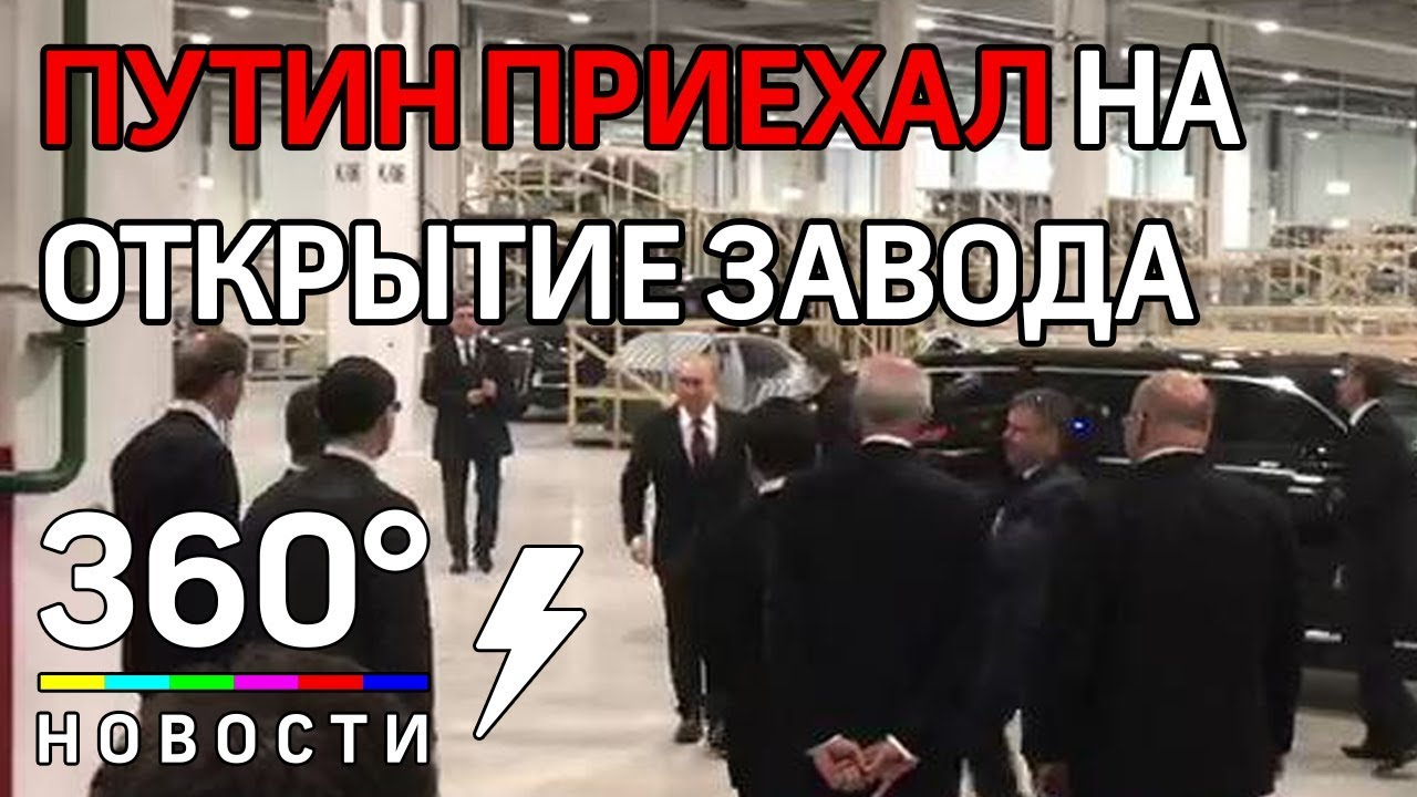 Владимир Путин приехал на открытие завода «Мерседес» на «Аурусе»