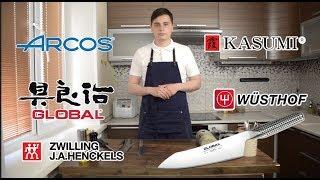 как правильно выбрать бюджетный нож для кухни.Выбираем нож с поваром.Секреты при выборе ножа