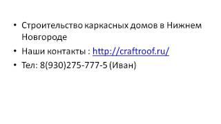 Строительство Каркасных домов в Нижнем Новгороде CraftHOME(, 2017-02-24T20:45:06.000Z)