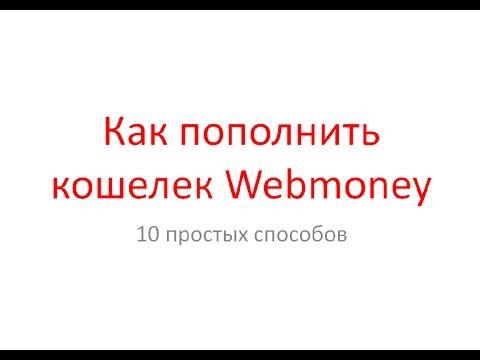 Как положить деньги на вебмани без комиссии