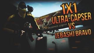 1х1 Ultra-casper vs [EBASH] Brav0