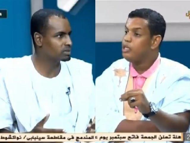 حوار ساخن بين يعقوب ولد لمرابط والنهاه ولد خيري حول إشراك الشباب - قناة الساحل