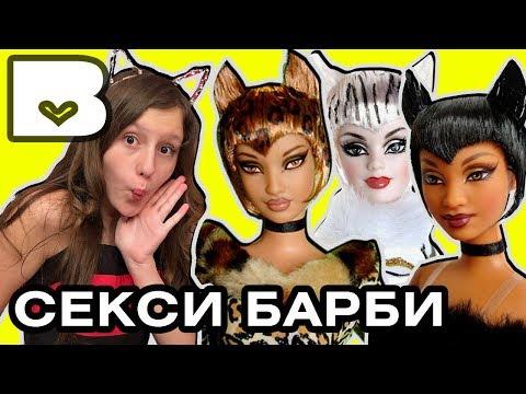видео: РАЗВРАТНЫЕ КУКЛЫ Барби :О Обзор на кукол lounge kitties barbie dolls #5 believixx моя коллекция