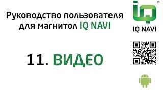 11. Видео проигрыватель в магнитолах IQ NAVI (Android 4.x.x). Руководство пользователя.(11. Видео проигрыватель в магнитолах IQ NAVI серии D4 | T4 (Android 4.x.x). Руководство пользователя. www.iqnavi.ru., 2015-05-19T22:34:26.000Z)