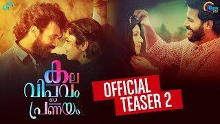 Kala Viplavam Pranayam | Official Teaser 2 | Anson Paul, Gayathri Suresh | Jithin Jithu | HD