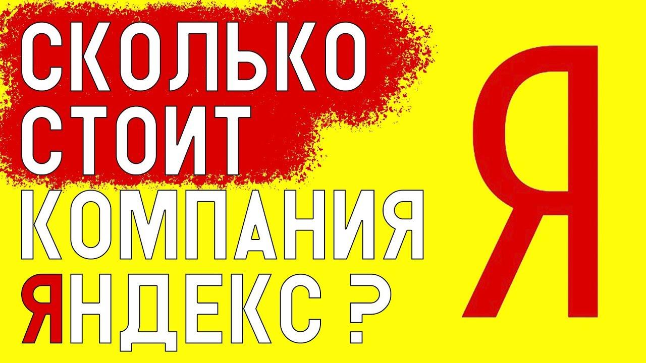 Яндекс. Сколько стоит Yandex или 7 фактов о компании стоимостью $12,3 миллиарда  Яндекс №1