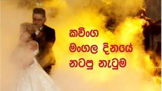 Video Kavinga Perera Wedding Dance download MP3, 3GP, MP4, WEBM, AVI, FLV Juni 2018