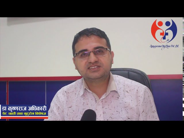 थाइराइड कस्तो रोग हो ? Dr. Krishna Raj Adhikari पेट, छाती तथा मुटुरोग विशेषज्ञ