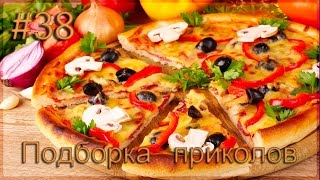 Самая вкусная пицца. Подборка приколов COUB 20.11.16. Box Fail. Лучшие приколы 2016