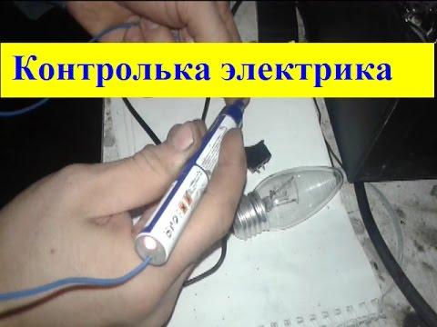 Как своими руками сделать контрольку на 12 вольт