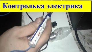 Контролька электрика своими руками
