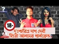 Dushchoritra Das Hero Alom s Indian Girlfriend Funny Bangla Video Amit Bittoo Dey