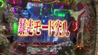 ヱヴァンゲリヲン11 赤タイマーから暴走モード突入