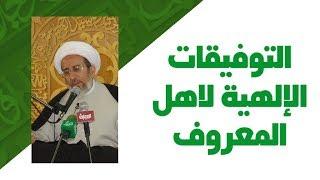 التوفيقات الإلهية لاهل المعروف   الشيخ حبيب الكاظمي