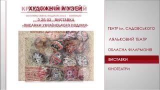 Афіша Вінниці 19.02 - 26.02.15(, 2015-02-20T15:01:52.000Z)