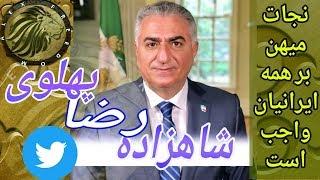 مواضع اخیر شاهزاده رضاپهلوی در گفتگوی با احمد رافت