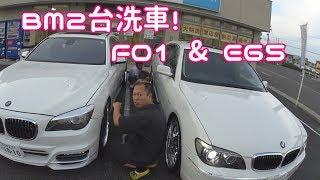 BMW二台洗車!日常のビデオブログ