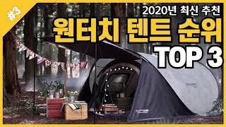 2020 가성비 원터치텐트 추천 TOP3 순위 캠핑